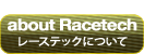 about Racetech レーステックについて